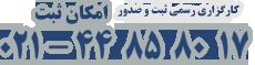 سامان کاران | مرجع رسمی ثبت و صدور گواهینامه ایزو ISO و  CE